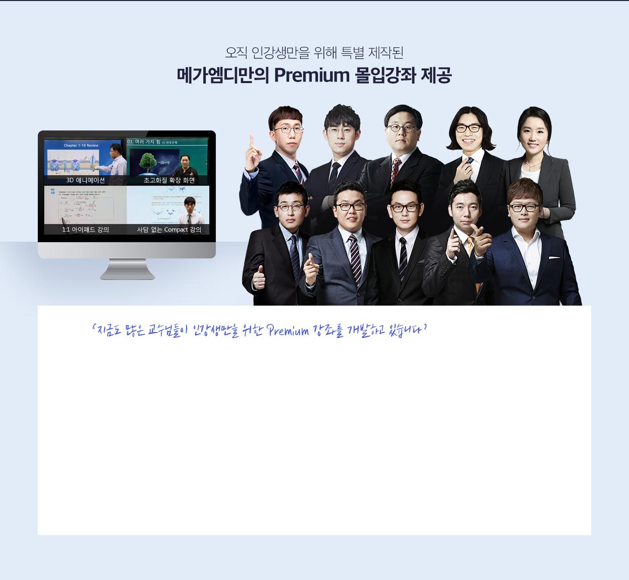 메가엠디만의 Premium 몰입강좌 제공