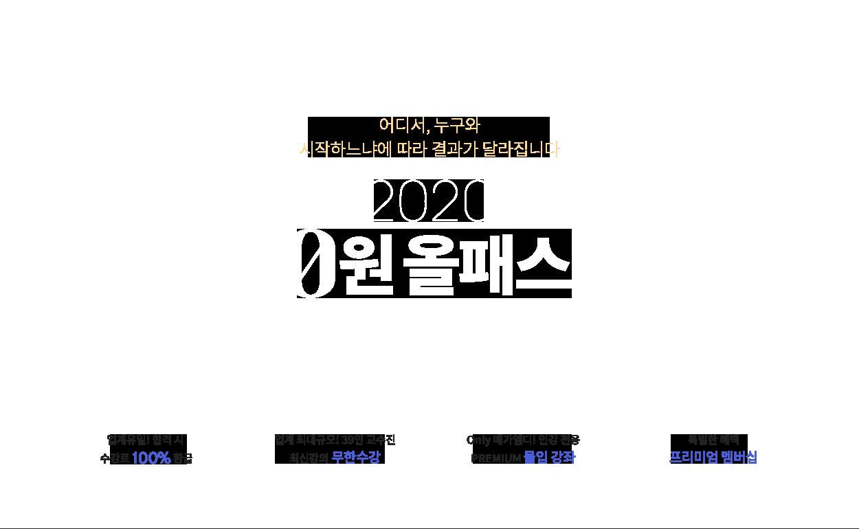2020 0원 올패스