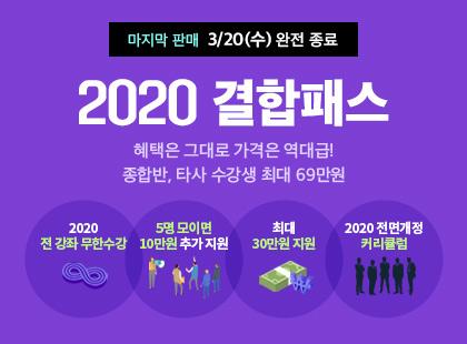 2020 결합패스