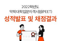 2022학년도 PEET 성적발표 및 채점결과-0915