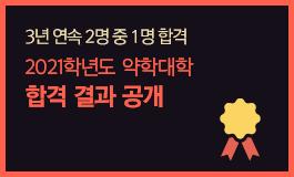 2021학년도 약학대학 합격 결과 공개