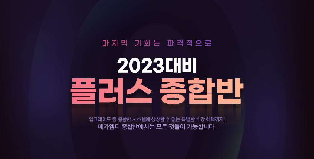 2023대비 플러스 종합반