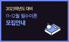 9-10월 기본/필수이론 모집안내