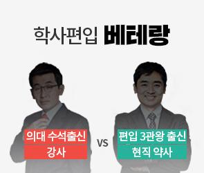 최신 경향, 기출 반영! 베테랑
