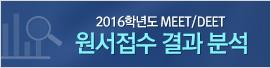 2016 MEET/DEET ������ ��� �м�