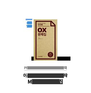 PEET OX 문제집