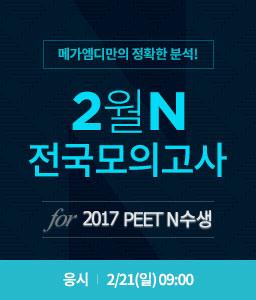 2017 PEET N ���ǰ��