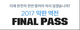 2017 ���ǿ��� FINAL PASS