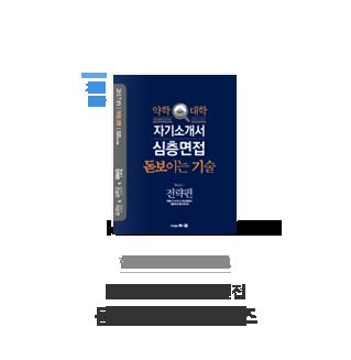 2017 약학대학 자기소개서&심층면접 돋보이는 기술