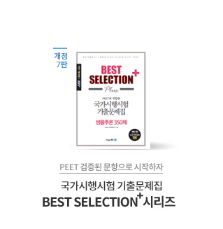 2018 BEST SELECTION 개정7판