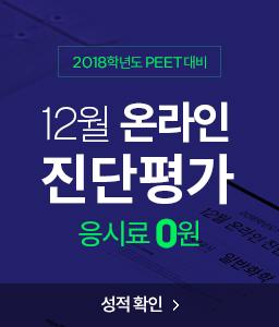 2018 PEET 12월 온라인 진단평가