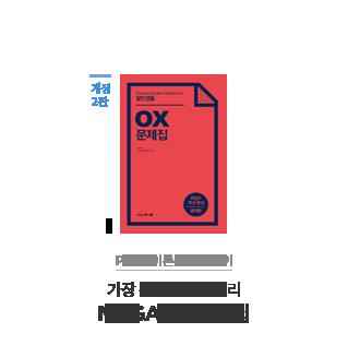 2018 PEET OX 문제집
