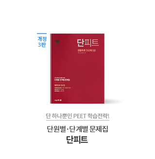 2018 PEET 단원별문제집 단피트