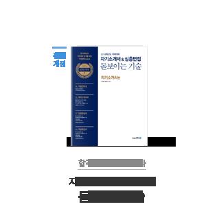 2018 약학대학 자기소개서&심층면접 돋보이는 기술