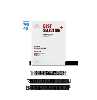 개정8판 BEST SELECTION+