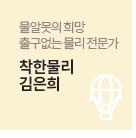 착한 물리 김은희 교수