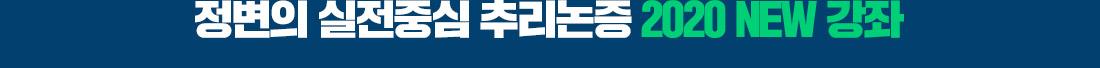 정변의 실전중심 추리논증 2020 NEW 강좌