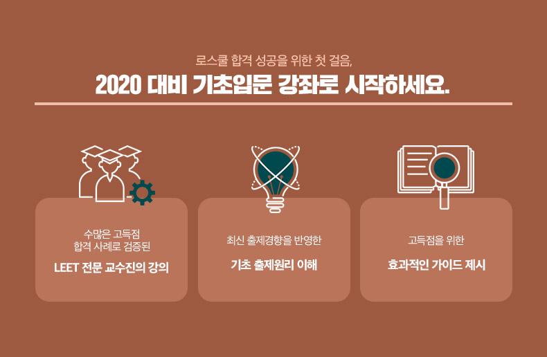 2020대비 기초입문 강좌로 시작하세요