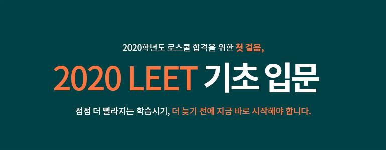 2020 LEET 기초입문