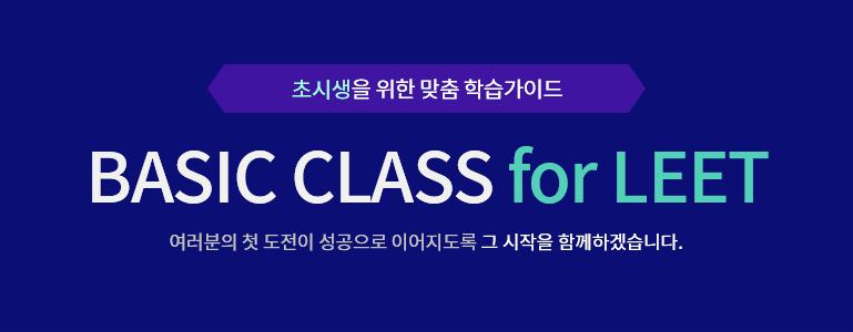 초시생 맞춤 Basic Class for LEET