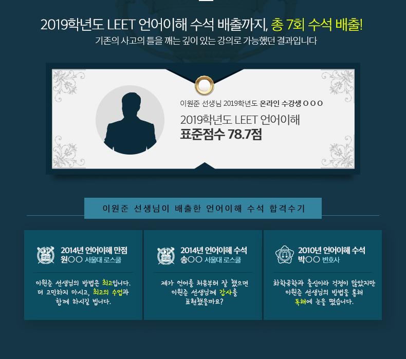 2019학년도 LEET 언어이해 수석 배출까지, 총 7회 수석 배출!