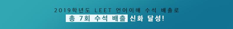 총 7회 수석 배출' 신화 달성