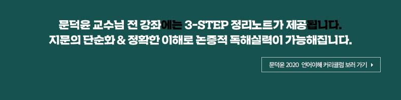 문덕윤 교수님 전 강좌에는 3-STEP 정리노트가 제공됩니다. 지문의 단순화 & 정확한 이해로 논증적 독해실력이 가능해집니다.