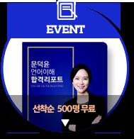 event - 선착순  500명 무료