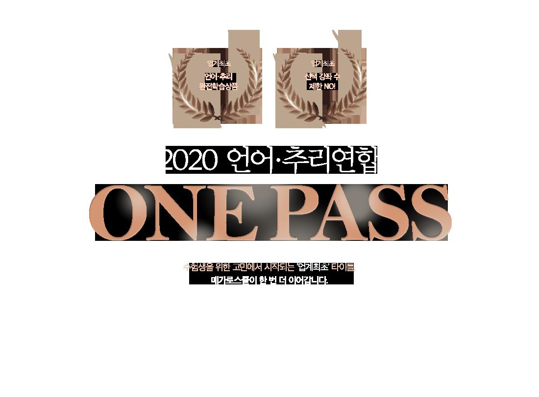2020 언어 추리연합 ONE PASS