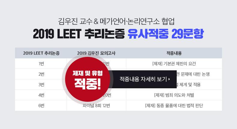 2019 LEET 추리논증 유사적중 29문항