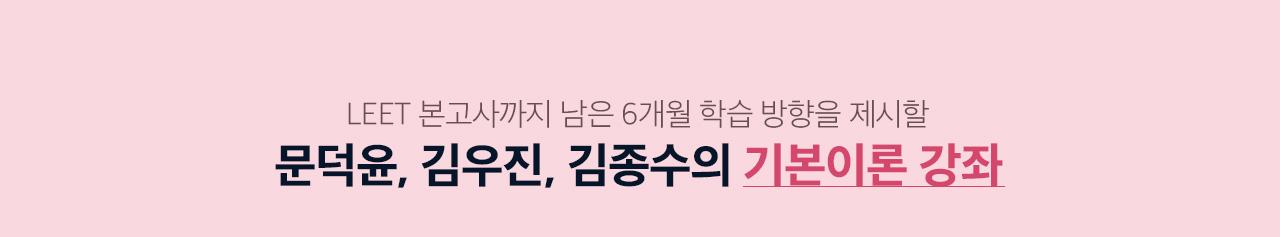 문덕윤, 김우진, 김종수의 기본이론 강좌