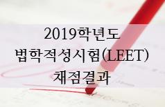 2019학년도 LEET(법학적성시험) 채점결과 분석