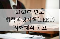 2020학년도 법학적성시험(LEET) 시행계획 공고
