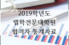 2019학년도 법학전문대학원 합격자 통계자료 발표