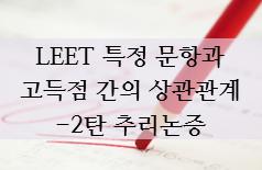 LEET 특정 문항과 고득점 간의 상관관계 - 2탄 추리논증 편