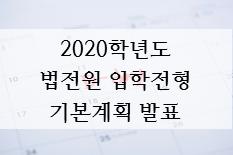 2020학년도 법전원 입학전형 기본계획 발표