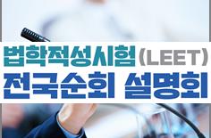 [법전협 주관] 법학적성시험(LEET) 전국순회 설명회