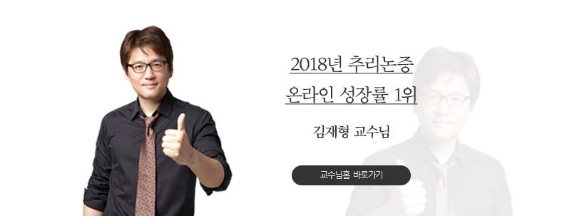 김재2018