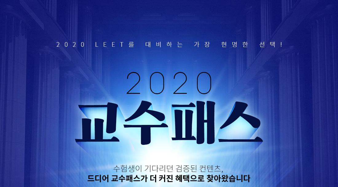 2020 교수패스
