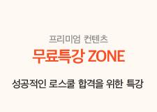 무료특강 ZONE