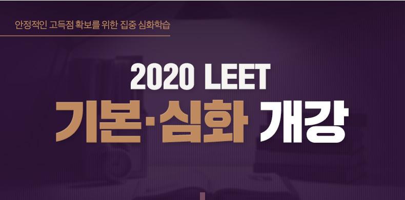 2020 LEET 기본·심화 개강