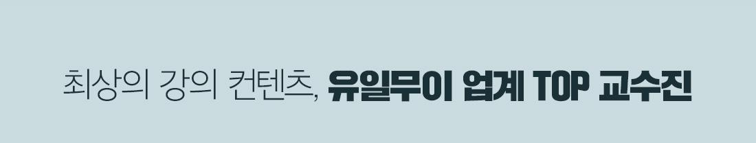 최상의 강의 컨텐츠, 유일무이 업계 TOP 교수진