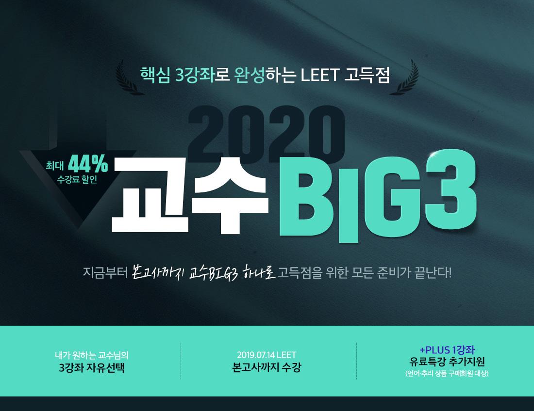 핵심 3강좌로 완성하는 LEET 고득점 2020 교수 big3