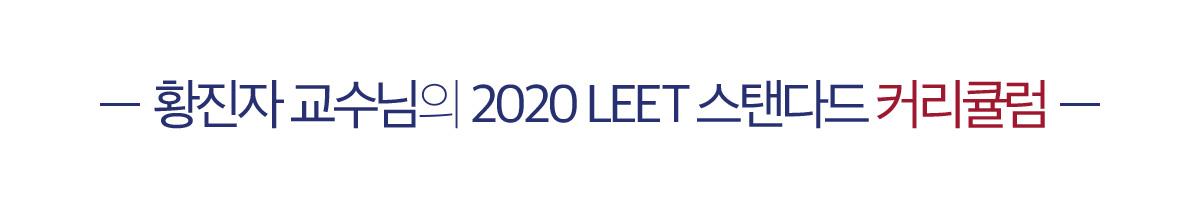 황진자 교수님의 2020 LEET 스탠다드 커리큘럼