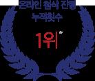온라인 첨삭 진행 누적횟수 1위