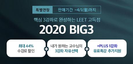 2020 BIG3
