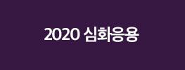 2020 심화응용