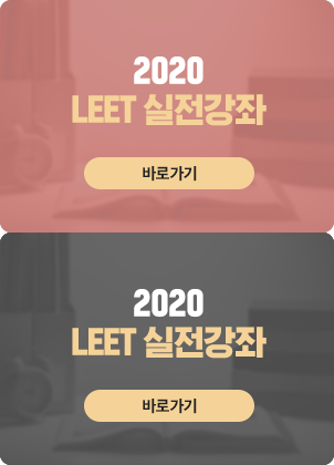 2020 LEET 기본·심화
