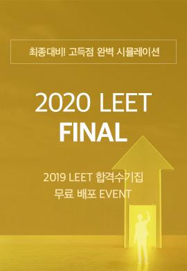 2020 LEET 파이널