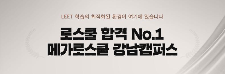 로스쿨 합격 No.1 메가로스쿨 강남캠퍼스